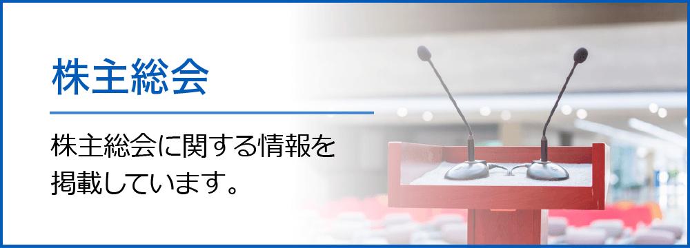 招集通知 定時株主総会の招集通知を 掲載しています。