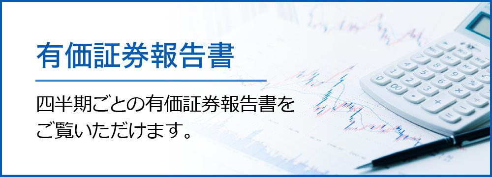 有価証券報告書 定時株主総会の招集通知を掲載しています。
