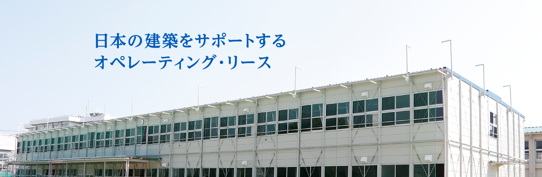 日本の建築をサポートするオペレーティング・リース